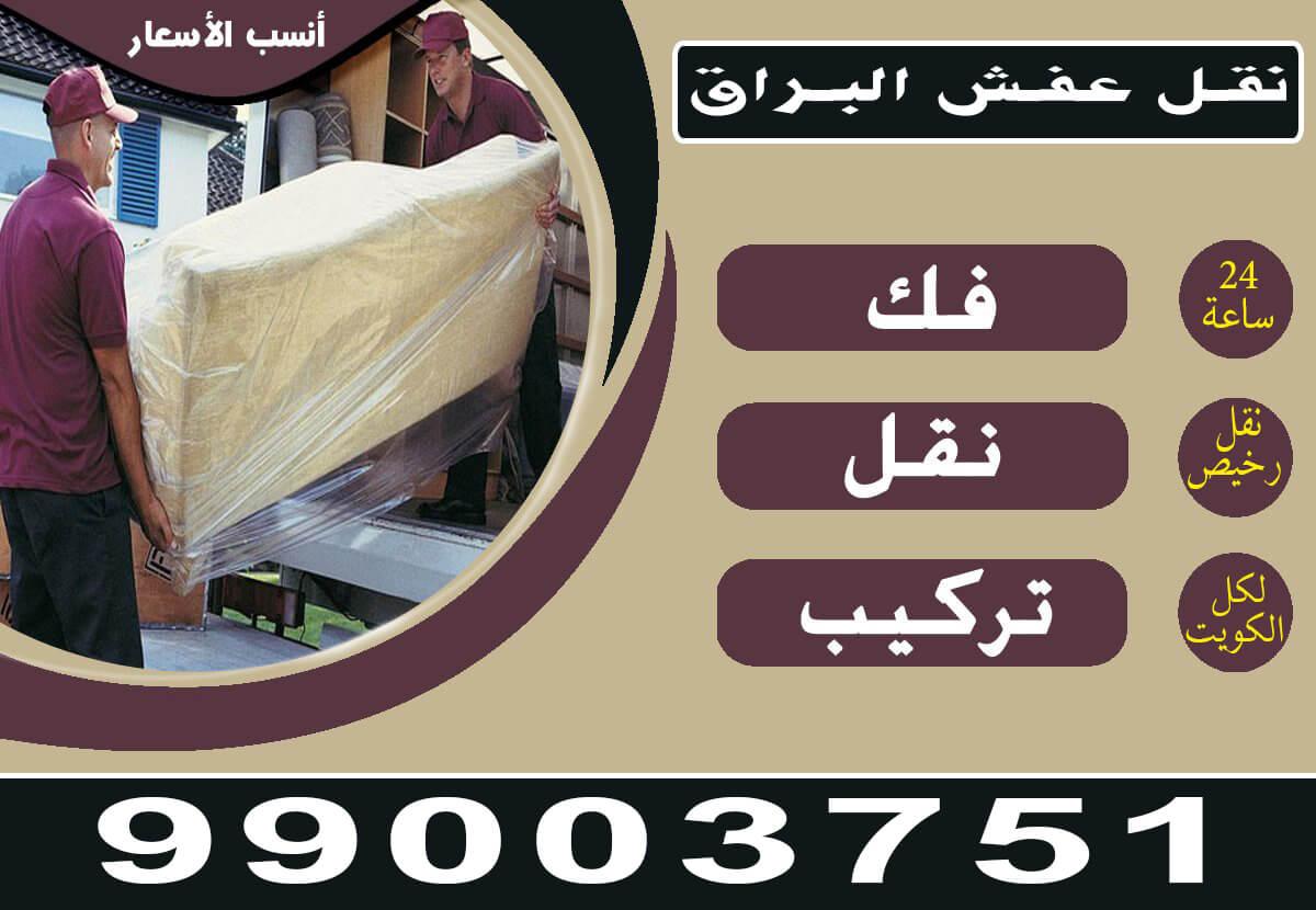 نقل عفش الاحمدي    99003751